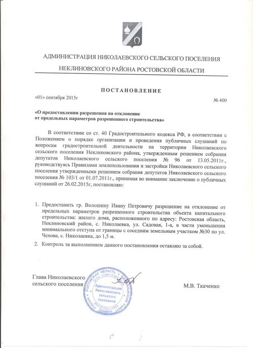 все Нормы предоставления земельных участков по московской области указал низкое